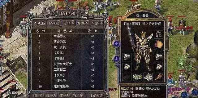 神鬼传奇私服的游戏首富战天骑士是多少转才出现的?